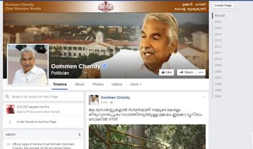 CIOL Kerela CM's facebook poll