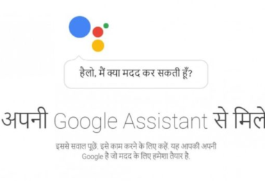 How to set Hindi for Google Assistant?
