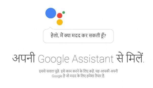 How to set Hindi for Google Assistant? - CIOL